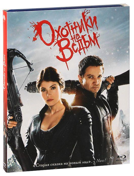 Охотники на ведьм (Blu-ray) Hansel &amp; Gretel: Witch HuntersФильм Охотники на ведьм заставит зрителей по новому взглянуть на известную с детства сказку. Гензель и Гретель станут самыми бесстрашными охотниками на ведьм.<br>