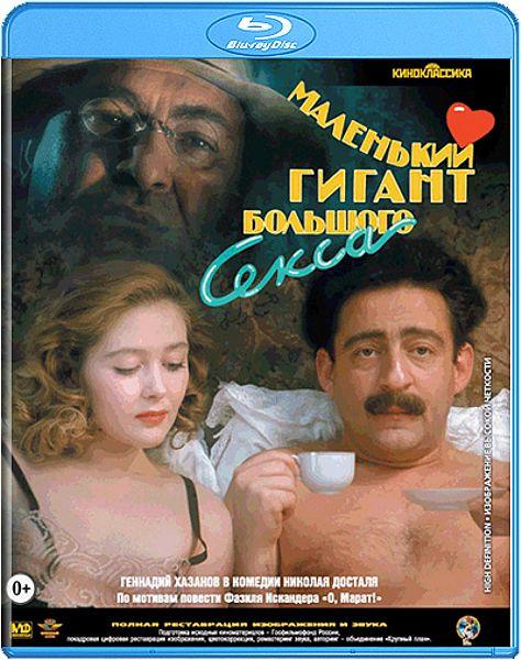 Маленький гигант большого секса (Blu-ray) в сердце моря blu ray