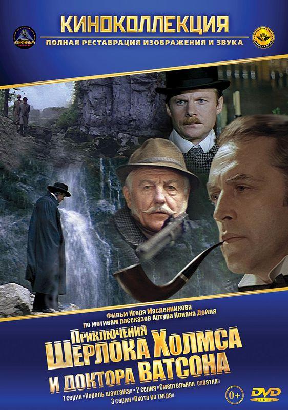 Приключения Шерлока Холмса и доктора Ватсона. Серии 1–3 (региональное издание)