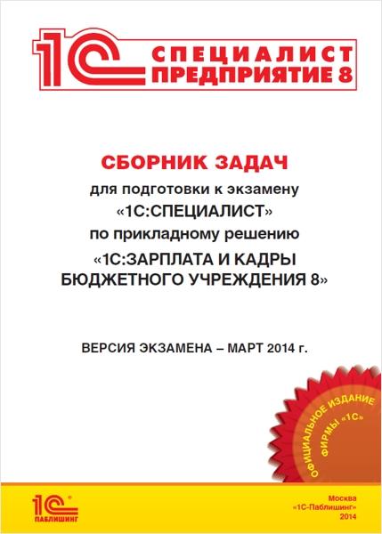 Сборник задач для подготовки к экзамену 1С:Специалист по прикладному решению 1С:Зарплата и кадры бюджетного учреждения 8
