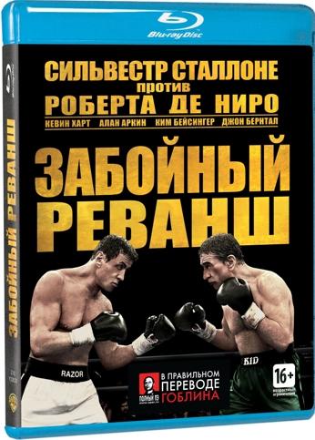 Забойный реванш (Blu-ray) Grudge Match
