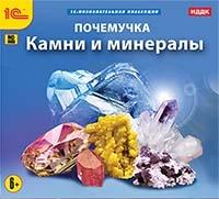 Почемучка. Камни и минералы [Цифровая версия] (Цифровая версия) минералы камни для хендмейда купить киев