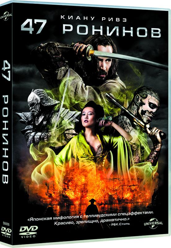 47 ронинов (DVD) 47 Ronin