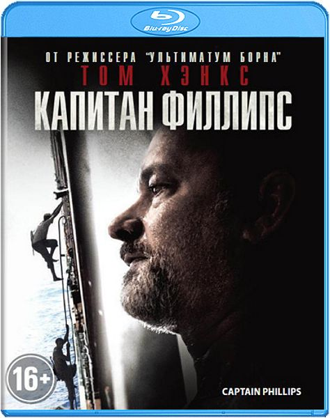 Капитан Филлипс (Blu-ray) Captain PhillipsДействие фильма Капитан Филлипс разворачивается в начале апреля 2009 года, когда близ берегов Африки несколько сомалийских пиратов атакуют и пытаются захватить массивный контейнеровоз MV Maersk Alabama.<br>
