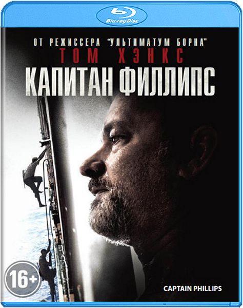 Капитан Филлипс (Blu-ray) Captain Phillips