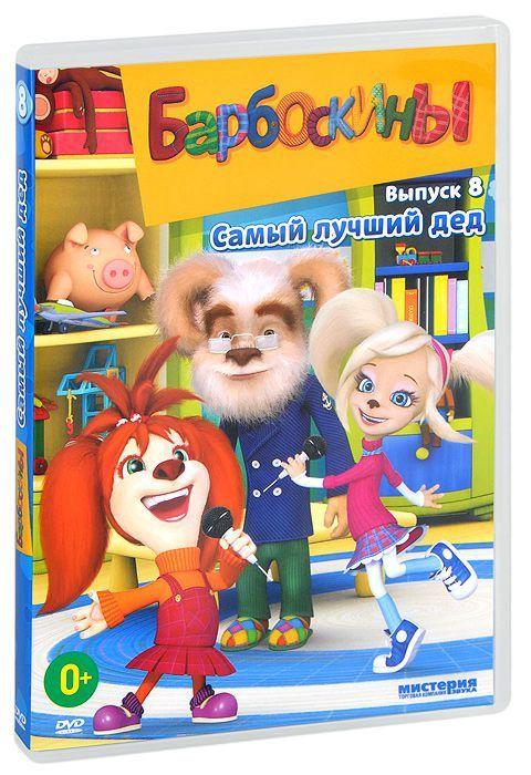 Барбоскины: Самый лучший дед. Выпуск 8 (региональноеиздание) (DVD)