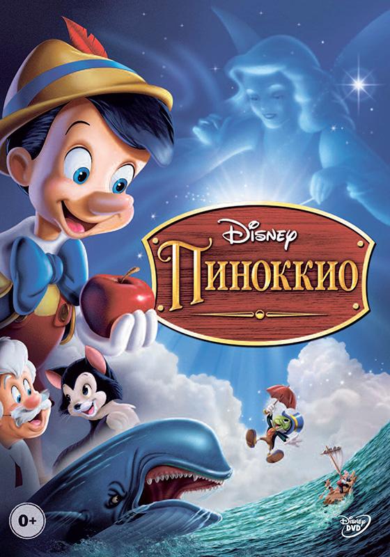 Пиноккио (региональное издание) PinocchioОснованный на классической сказке итальянского писателя Карло Коллоди, мультфильм Пиноккио заставил миллионы людей во всем мире поверить в свои мечты<br>