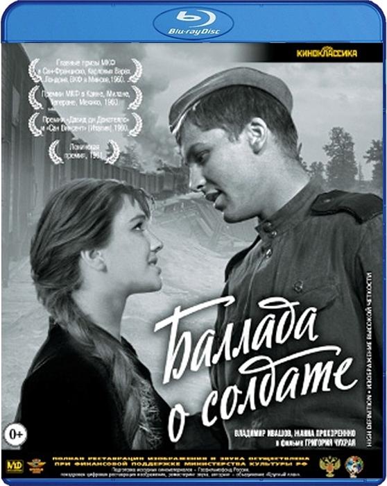 Баллада о солдате (Blu-ray)Фильм Баллада о солдате &amp;ndash; бесхитростная история о молодом солдате, который получил короткий отпуск домой, признана одним из лучших кинопроизведений, посвященных Великой Отечественной войне.<br>