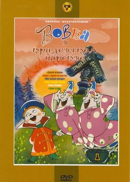 Вовка в тридевятом царстве. Сборник мультфильмов (региональное издание) (DVD)