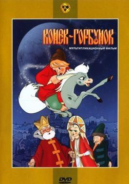 Конек-Горбунок (региональное издание)Представляем вашему вниманию мультфильм Конек-Горбунок, который является экранизацией знаменитой сказки Петра Ершова.<br>