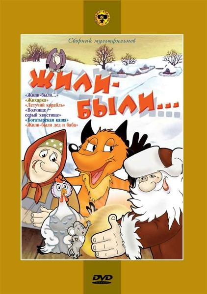 Жили-были. Сборник мультфильмов (региональноеиздание) владимир аникин богатырская застава