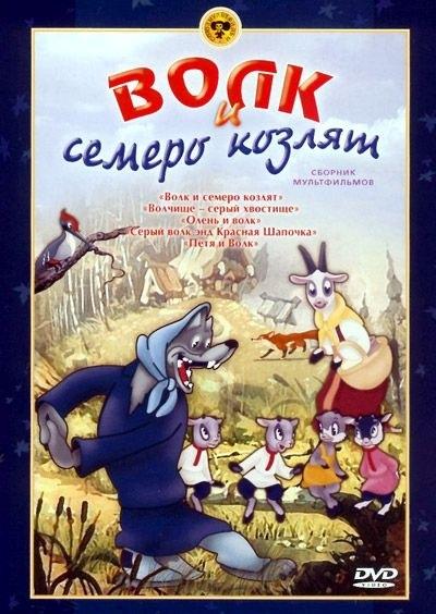 Волк и семеро козлят. Сборник мультфильмов (региональное издание) волк и бабочка