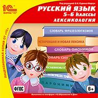Русский язык. 5–6 класс. Лексикология [Цифровая версия] (Цифровая версия) математика 5 класс цифровая версия