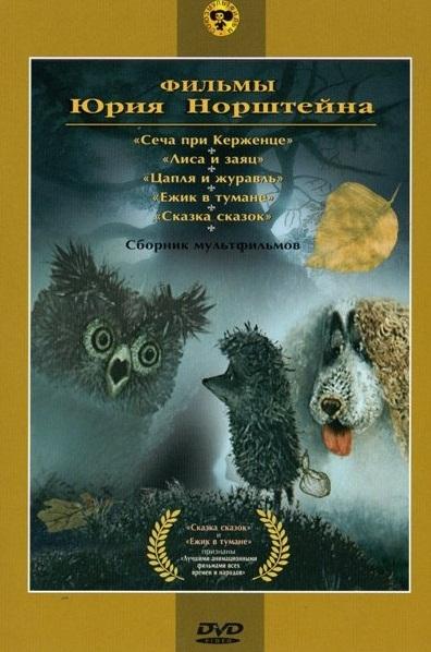Фильмы Юрия Норштейна. Сборник мультфильмов (региональное издание)