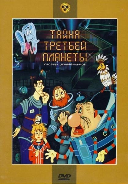тайна каоса Тайна третьей планеты (региональное издание)