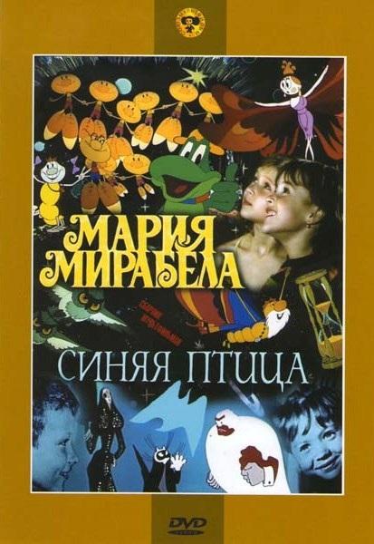 Мария, Мирабела / Синяя птица (региональное издание)