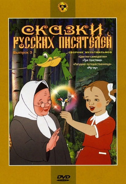Сказки русских писателей. Сборник мультфильмов. Выпуск 3 (региональноеиздание) (DVD)