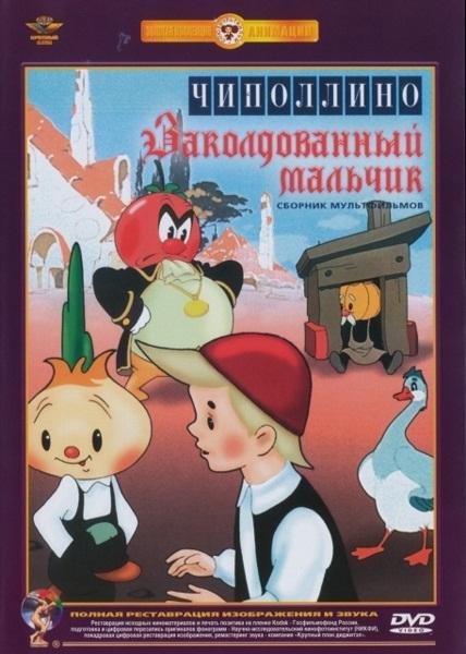Чиполлино / Заколдованный мальчик (региональноеиздание)На диске представлены два мультипликационных фильма, созданных по мотивам сказок известных писателей &amp;ndash; Чиполлино и Заколдованный мальчик.<br>
