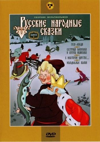 Русские народные сказки. Сборник мультфильмов. Выпуск1 (региональноеиздание)