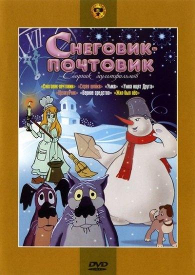 Снеговик-почтовик. Сборник мультфильмов (региональное издание) silverlit digibirds пингвин фигурист с кольцом серый