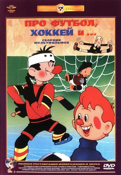 Про футбол, хоккей и... Сборникмультфильмов (региональноеиздание)В сборник мультфильмов Про футбол, хоккей и... вошли мультфильмы &amp;laquo;Необыкновенный матч&amp;raquo;, &amp;laquo;Старые знакомые&amp;raquo;, &amp;laquo;Шайбу! Шайбу!&amp;raquo;, &amp;laquo;Матч-реванш&amp;raquo;, &amp;laquo;&amp;laquo;Метеор на ринге&amp;raquo;, &amp;laquo;Футбольные звезды&amp;raquo;, &amp;laquo;Талант и поклонники&amp;raquo;.<br>