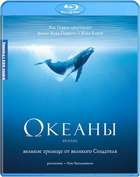 Океаны (Blu-ray) Océans