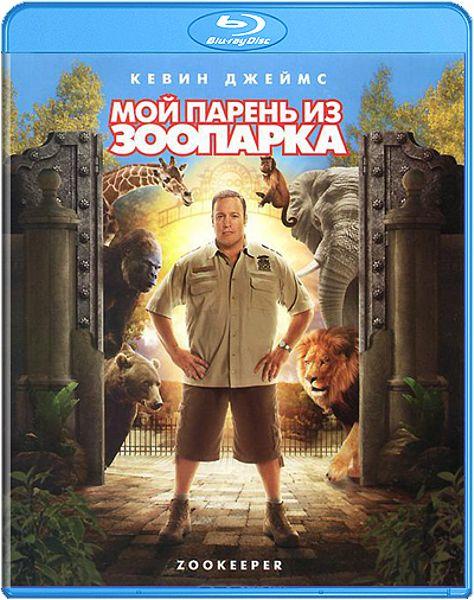 Мой парень из зоопарка (Blu-ray) от 1С Интерес