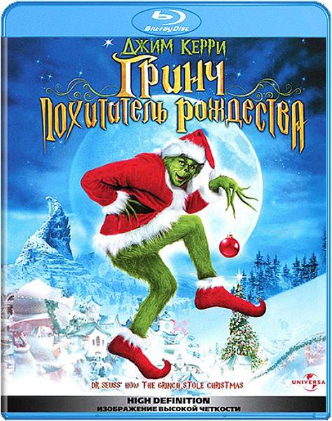 Гринч – похититель Рождества (Blu-ray) от 1С Интерес