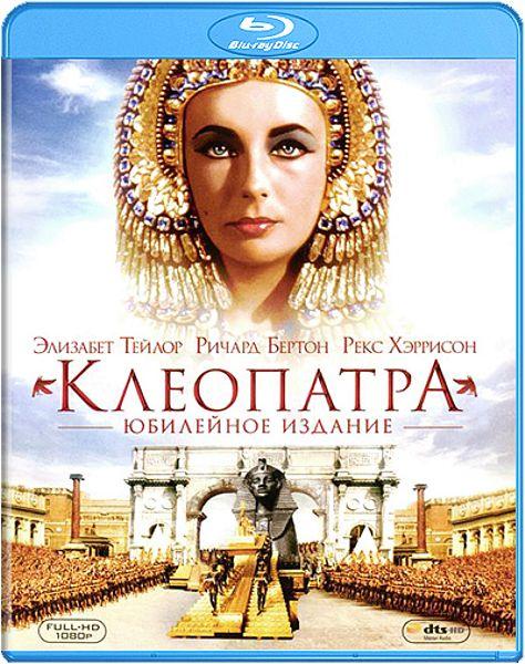 Клеопатра. Юбилейное издание (2Blu-ray) CleopatraФильм Клеопатра &amp;ndash; захватывающая эпическая картина об одной из самых противоречивых личностей в античной истории. Элизабет Тейлор в роли Клеопатры – классическийй образ пленительной египетской царицы, одержимой страстью править всем миром<br>