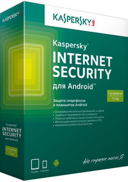 Kaspersky Internet Security для Android (1 устройство, 1 год) (Цифровая версия)