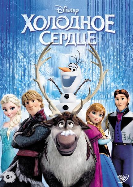 Холодное сердце (DVD) FrozenКогда древнее предсказание сбывается и королевство погружается в объятия вечной зимы, трое бесстрашных героев мультфильма Холодное сердце &amp;ndash; принцесса Анна, отважный Кристофф и его верный олень Свен – отправляются в горы, чтобы найти сестру Анны, Эльзу, которая может снять со страны леденящее заклятие.<br>