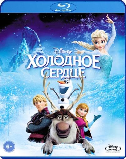 Холодное сердце (Blu-ray) FrozenКогда древнее предсказание сбывается и королевство погружается в объятия вечной зимы, трое бесстрашных героев мультфильма Холодное сердце &amp;ndash; принцесса Анна, отважный Кристофф и его верный олень Свен – отправляются в горы, чтобы найти сестру Анны, Эльзу, которая может снять со страны леденящее заклятие.<br>
