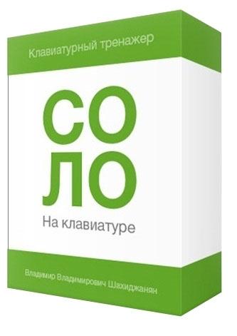 Соло на клавиатуре. Обучение на сайте nabiraem.ru (Безлимитная лицензия) (Цифровая версия)Хотите печатать десятью пальцами вслепую? Мы научим вас за две недели с программой Соло на клавиатуре. Обучение на сайте nabiraem.ru.<br>