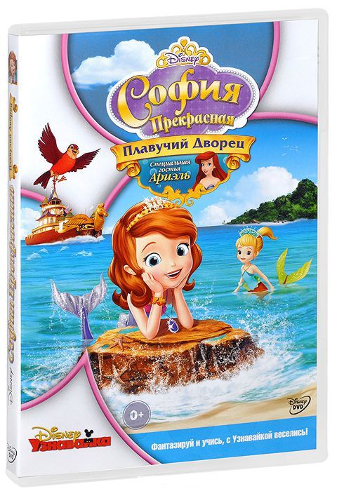 София Прекрасная. Плавучий дворец Sofia The First: The Floating Palace