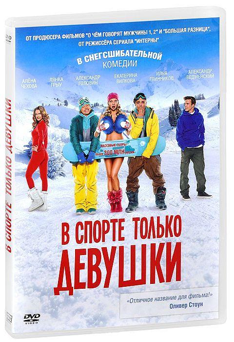 В спорте только девушкиВ фильме В спорте только девушки три друга-сноубордиста попадают в опасную для жизни переделку. Спасаясь от погони, парни &amp;laquo;внедряются&amp;raquo; в женскую сборную по сноуборду.<br>