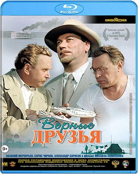 Верные друзья (Blu-ray) проигрыватель blu ray lg bp450 черный