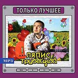Ляпис Трубецкой: Только лучшее (CD) лучшее