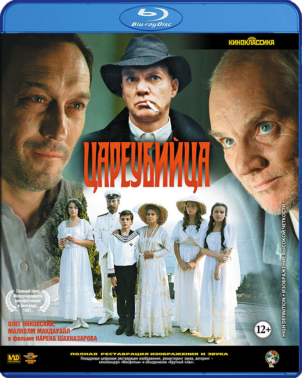Цареубийца (Blu-ray)Фильм Цареубийца освещает историю о том, как в ночь с 16 на 17 июля 1918 года в Екатеринбурге без суда и следствия был убит отрекшийся от престола Николай II вместе с женой, дочерьми и неизлечимо больным наследником.<br>