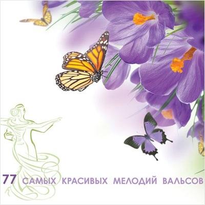 Сборник: 77 самых красивых мелодий вальсов (CD)В сборник 77 самых красивых мелодий вальсов вошли произведения Чайковского, Штрауса, Брамса и других выдающихся композиторов.<br>