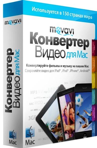 Movavi Конвертер Видео для Mac 4. ПерсональнаяMovavi Конвертер Видео для Mac 4 Персональная &amp;ndash; программный продукт для конвертации видео, разработанный специально для пользователей продукции Apple.<br>