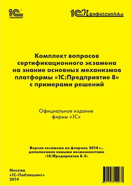 Комплект вопросов сертификационного экзамена на знание основных механизмов платформы 1С:Предприятие 8 с примерами решений. Версия 8.3 (Цифровая версия)