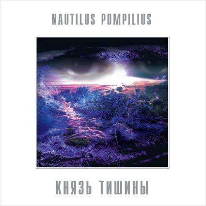 Наутилус Помпилиус. Князь тишины (LP)