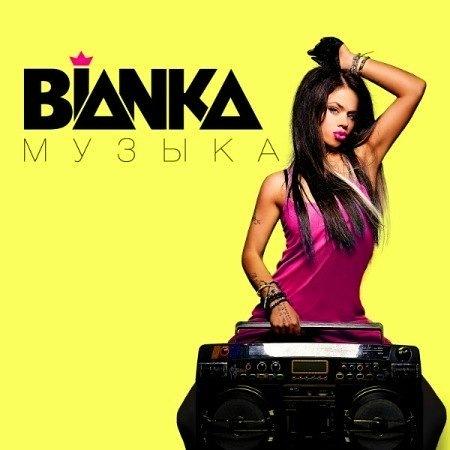 Бьянка: Бьянка-Музыка (CD) от 1С Интерес