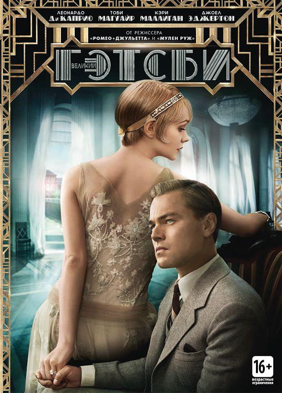 Великий Гэтсби (региональное издание) The Great Gatsby