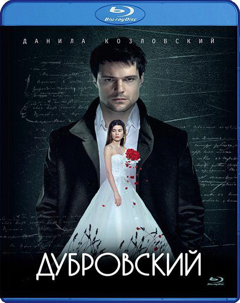 Дубровский (Blu-ray) дубровский dvd