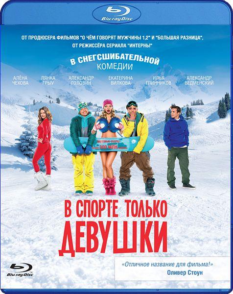 В спорте только девушки (Blu-ray)В фильме В спорте только девушки три друга-сноубордиста попадают в опасную для жизни переделку. Спасаясь от погони, парни &amp;laquo;внедряются&amp;raquo; в женскую сборную по сноуборду.<br>
