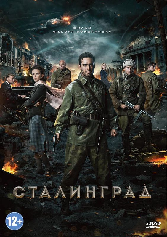 Сталинград (региональное издание)
