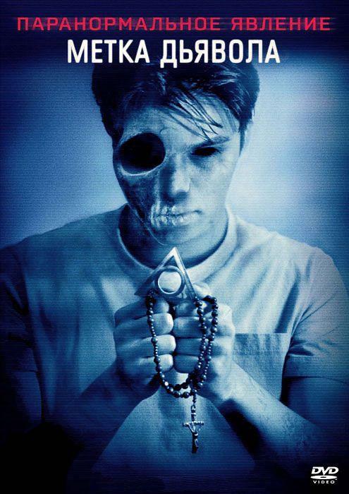 Паранормальное явление. Метка Дьявола Paranormal Activity: The Marked Ones