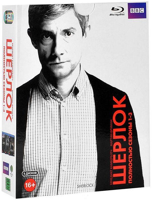 Шерлок. Сезоны 1–3 (6 Blu-ray) SherlockСуществует лишь один человек, который в силах разрешить проблемы и найти ответы на сложные вопросы и он - главный герой сериала Шерлок.<br>