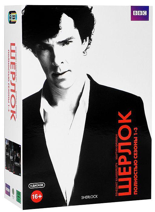 Шерлок: Сезоны 1-3 (6 DVD) SherlockСериал Шерлок создан по мотивам произведений Артура Конана Дойля о Шерлоке Холмсе. События разворачиваются в наши дни.<br>